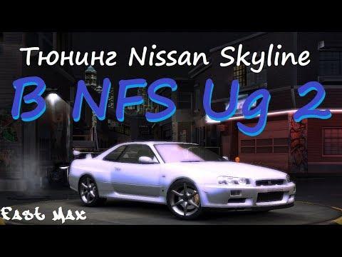 NFS Underground 2 | Nissan Skyline GTR - Тюнинг и тест-драйв!