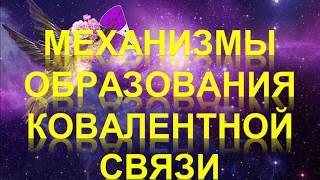 57. Механизмы образования ковалентной связи