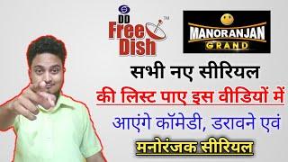 Manoranjan Grand New Hindi GEC Channel Upcoming Serials List | मनोरंजन ग्रैंड की सभी नए सीरियल लिस्ट