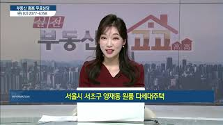서울시 서초구 양재동 원룸 다세대주택  - 김정원