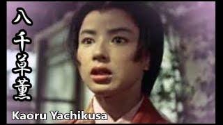 八千草薫の画像集です。(やちぐさかおる)Kaoru Yachikusaは、日本の女...