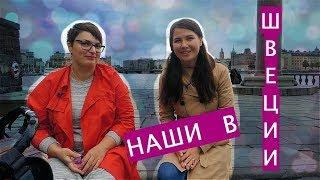 Наши в Швеции - Выпуск 1