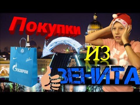 Рассказал о своих покупках из официального магазина ЗЕНИТА в Санк-Петербурге.