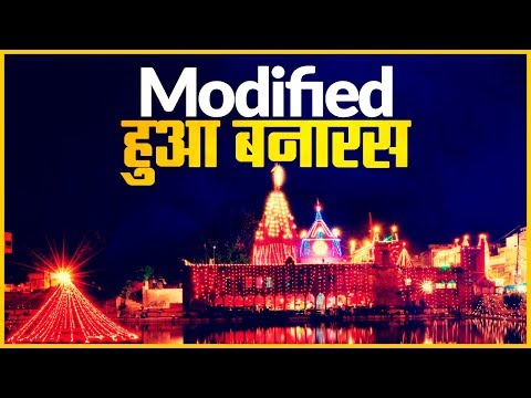 PM Modi's visit to Varanasi, launch several development projects: Modified हुआ बनारस