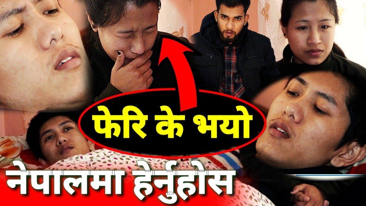 काठमाडौको एउटा कोठामा 4 बर्ष देखि हेर्नुहोस यस्तो... डरलाग्दो अवस्था Bhagya Neupane Help Video