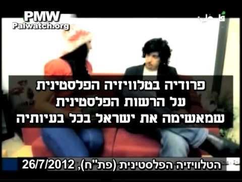 """פרודיה - הרש""""פ מאשימה את ישראל בכל בעיותיה"""