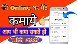 Earn 11000 Paytm Cash Per Month | How To Earn Money Online Hindi |  How To Earn Paytm Cash