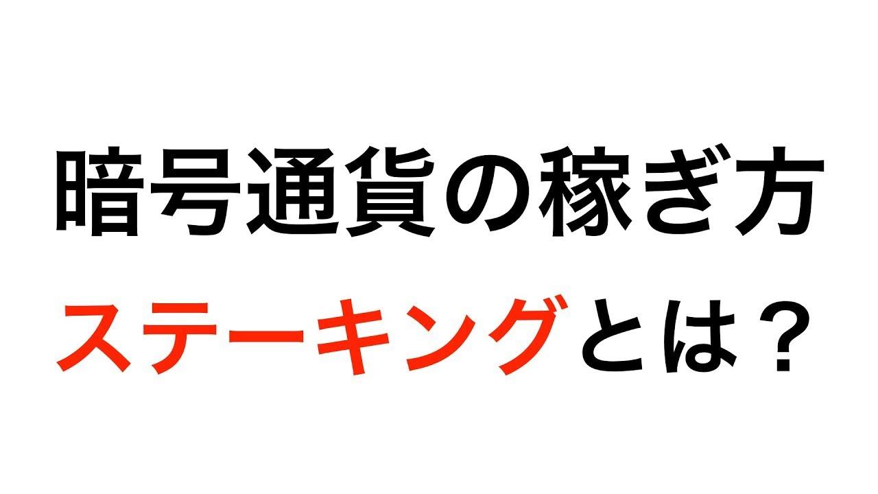 暗号通貨基礎講座 | 日本クリプトコイン協会