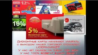 100% возврат денег за товары и услуги(, 2011-06-13T19:15:59.000Z)