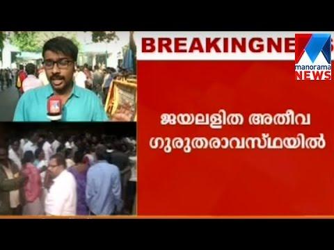Jayalalitha under critical condition   | Manorama News