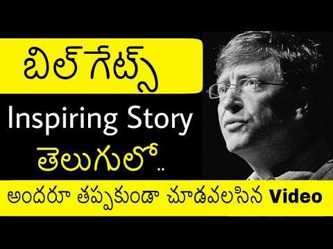 Bill Gates Biography in Telugu | Bill Gates in Telugu | Inspiring Story of Bill Gates