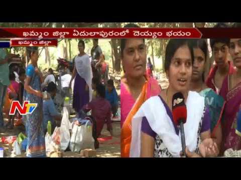 People Leaving Village Over Ghost Fear At Yedulapuram || Khammam || NTV