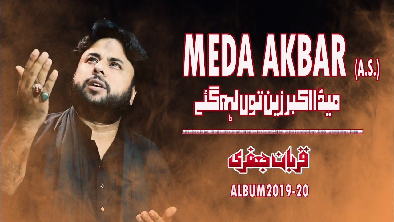 Nohay 2019 | Meda Akbar (a.s.) Zeen Tu Leh Gaye  | Zawar Qurban Jaffri | New Noha 2019