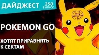 Pokemon GO. Хотят приравнять к сектам. Новостной дайджест №250
