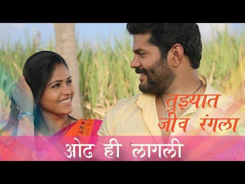 Tujhyat Jeev Rangala special song | Rana Anjali | Odh Hi Lagali | Lyric Video