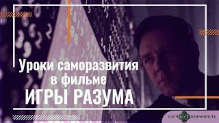 Уроки саморазвития в фильме Игры Разума (Дискуссия, Согласознанность, Социализация (2019)