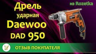 Обзор Дрель ударная Daewoo DAD 950 из Rozetka