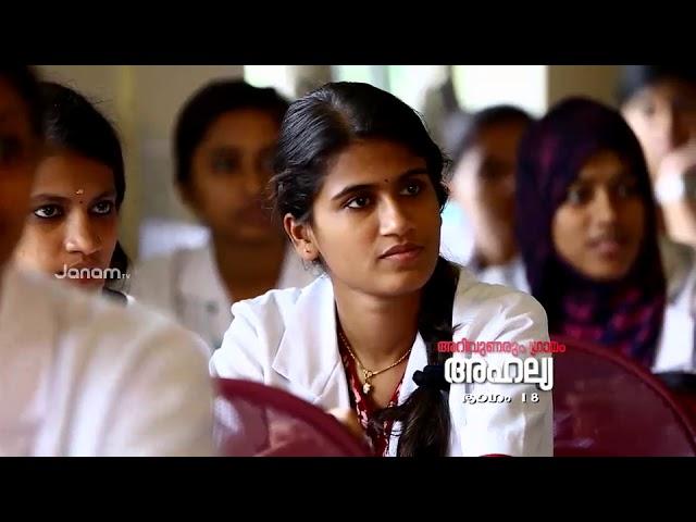 Ahalia Campus documentary - Episode 18  Part A