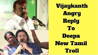 Deepa Atrocity |Troll vijayakanth Angry Reply| Tamil Video Memes|