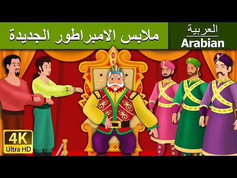 ملابس الامبراطور الجديدة - قصص اطفال - بالعربية - قصص اطفال قبل النوم - 4K UHD - Arabian Fairy Tales: ملابس الامبراطور الجديدة - قصص اطفال - بالعربية - قصص اطفال قبل النوم - قصص - قصص عربية - 4K UHD - Arabian Fairy Tales - The Happy Prince in Arabic  Watch Children's Stories in English on our English Fairy Tales Channel : http://www.youtube.com/c/EnglishFairy...   💙 مشاهدة المزيد من أشرطة الفيديو 💙 Watch more videos in Arabic 💙  ► جاك و نبتة الفاصوليا - https://youtu.be/SSEf7YC2U3k - Jack and The Beanstalk in Arabic  ► عقلة الاصبع - https://youtu.be/seSgif2_aKE - Thumbelina in Arabic   ►  رجل خبز الزنجبيل - https://youtu.be/ZK1ND9_WM5A - The Gingerbread man in Arabic  ►  البطة القبيحة - https://youtu.be/w0NMPl-YJuo  - The Ugly Duckling in Arabic  ►  هايدي - https://youtu.be/gx7ccteaIJE  - Heidi in Arabic   ►  فأر المدينة و فأر الريف - https://youtu.be/r2Qw8fv5k8M - Town Mouse And The Country Mouse in Arabic  ►  قصة الاميرة النائمة  -  https://youtu.be/G_9bl-tfzg0 - Sleeping Beauty in Arabic  ► جولديلوكس و الثلاث دببة - https://youtu.be/MqD68k1fKHY - Goldilocks and The Three Bears in Arabic   ► الدب و الصديقان - https://youtu.be/pEKvJJnHXNk - Bear and Two Friends in Arabic  ► الدجاجة الحمراء الصغيرة - https://youtu.be/2Vi-2o_6Ag8 - The Little Red Hen in Arabic  ► رومبلستيلتسكين - https://youtu.be/d1H_Qx-iuG4 - Rumpelstiltskin in Arabic  ► سنووايت والاقزام السبعة - https://youtu.be/vRaOhtq6vVI - Snow White and the Seven Dwarfs in Arabic  ► الخنازير الثلاثة - https://youtu.be/KXpS3-wT-Vo - Three Little Pigs in Arabic  ►موسيقي بلدة بريمين - https://youtu.be/jo9pklON1gw - Musicians of Bremen in Arabic  ►علي بابا والاربعون لصا - https://youtu.be/OAi5H8YQZ-g - Alibaba and 40 Thieves in Arabic  ► حكايات الأميرات - https://youtu.be/Ou_B6xXAimA - Princess Fairy Tales 1 in Arabic    ► حكايات الحيوانات للاطفال  - https://youtu.be/gtdM9PCqhUY - Animals Stories for kids in Arabic   ► علاء الدين والمصباح السحري - https://youtu.be/3c2EcRHZfEM - Aladdin and The Wonderful Lamp in Ara