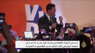 الحزب الليبرالي الحاكم يتصدر الانتخابات الهولندية