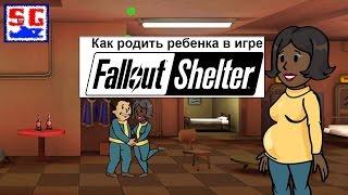 Как родить ребенка в игре Fallout Shelter