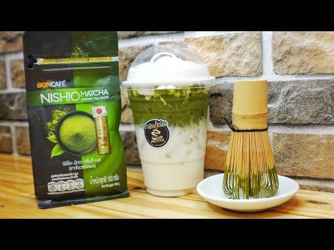 ชงมัทฉะลาเต้ด้วย Nishio Matcha Green Tea Base (รสเข้ม)