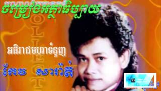 ចំរៀងអធិប្បាយកែវសារ៉ាត់khmer old song keo sarathk khmer song