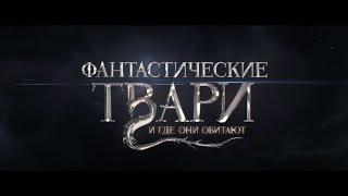 Фантастически твари))Игра на IOS и Android!!!