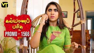 Kalyanaparisu Tamil Serial - கல்யாணபரிசு | Episode 1566 - Promo | 27 April 2019 | Sun TV Serials