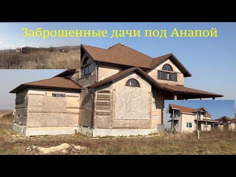 Заброшенные дачи в Анапе, кому нужна дача на юге?
