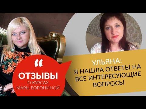 0 Ульяна: Я нашла ответы на все интересующие вопросы