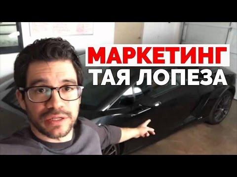 Тай Лопез - Разбор Маркетинга - Cмотреть видео онлайн с youtube, скачать бесплатно с ютуба