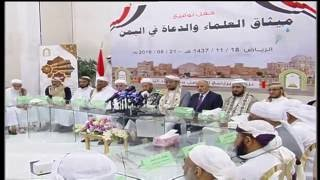 حفل توقيع اتفاق ميثاق علماء ودعاة اليمن