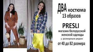 Заказ ОДЕЖДЫ в магазине PRESLI женская одежда Белорусского производства