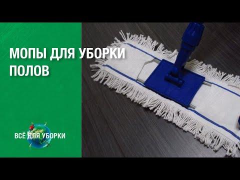 Мопы для уборки полов