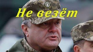 УкроСМИ: Морпехи 'подложили свинью' Порошенко