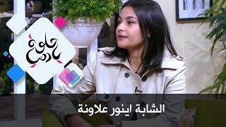 الشابة اينور علاونة - تجربتها في منصب رئاسة الوزراء