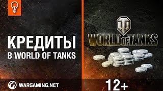 Кредиты в World of Tanks