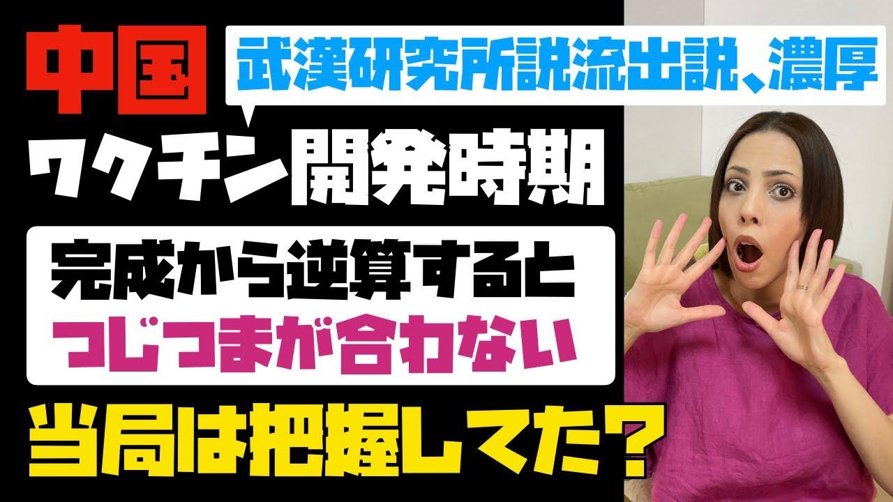 【研究所流出説、濃厚】中国のワクチン開発時期が完成から逆算すると、つじつまが合わない!中国当局は当初から研究所からの流出を把握していた!?