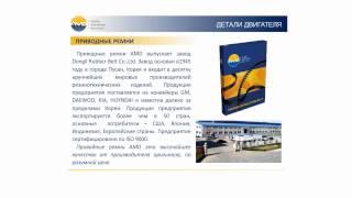АВТОМЕDОН-М -- запчасти для корейских автомобилей оптом(АВТОМЕDОН-М -- запчасти для корейских автомобилей оптом., 2012-10-19T06:44:38.000Z)
