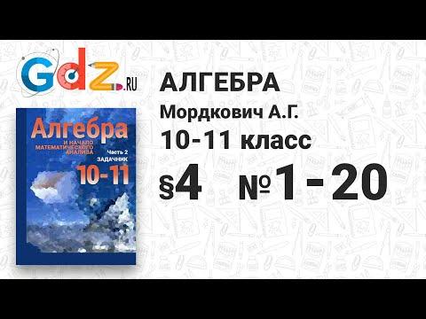 § 4 № 1-20 - Алгебра 10-11 класс Мордкович