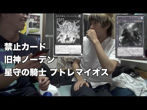 遊戯王10月リミットレギュレーションの反応