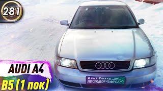 Обзор Audi A4(B5).  Плюсы и минусы Ауди А4(Б5).  Какой бюджетный седан купить в 2020?