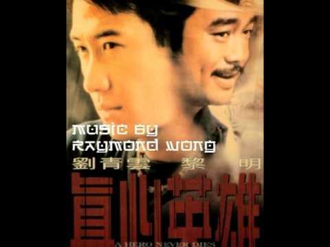 Raymond Wong - Hero Never Dies Soundtrack
