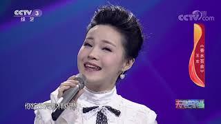 《天天把歌唱》 20191217| CCTV综艺