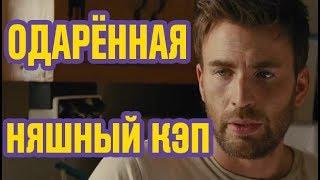 ОДАРЁННАЯ (2017) Обзор Фильма