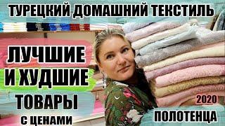 Турецкий домашний текстиль Турецкие полотенца какие стоит брать а какие нет Отдых в Турции 2020