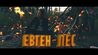Евген - Лес (клип)