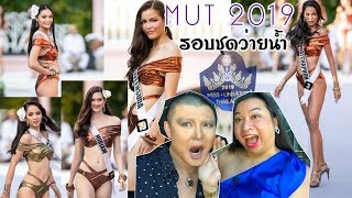 Miss Universe 2019 swimming suit competition | Reaction | Reaction